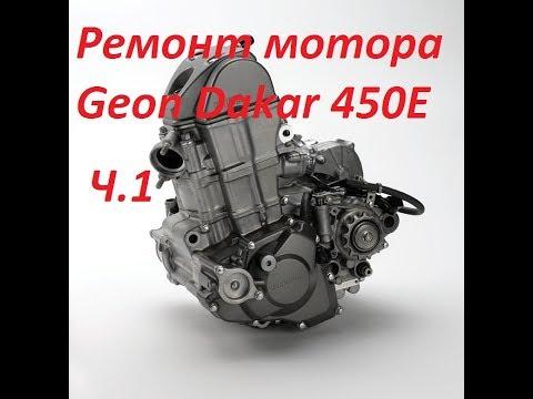 Разборка Geon Dakar 450