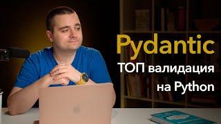 Pydantic — умопомрачительная валидация данных на Python! JSON + Pydantic = ❤️