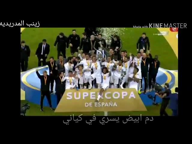 اجمل اغنيه على ريال مدريد العشق...هلا مدريد حتى نهاية ❤