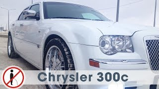 Тест-драйв Chrysler 300c | Не ссы, доедем! s02 ep03 (Chrysler 300c)