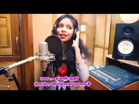 Anjali Mahi Sings Cover Song || Mera Dil Bhi Kitna Pagal Hai || Cover Song