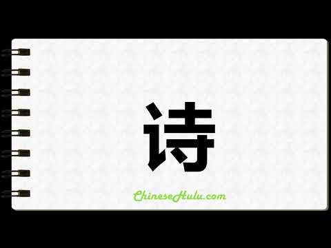 How to Write Verse in Chinese