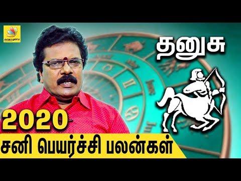 தனுசு ராசி சனிப்பெயர்ச்சி பலன்   Dhanusu Rasi Sani Peyarchi Palangal 2020 To 2023   Abirami Sekar
