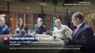 Премьер-министр Израиля поздравил израильтян с Новым годом на русском языке