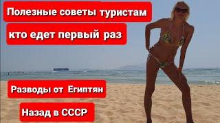 Полезные советы туристам Назад в СССР Развод от туроператоров В Египте страшно Смотрите до конца