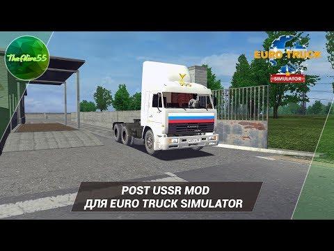 POST USSR MOD ДЛЯ EURO TRUCK SIMULATOR!