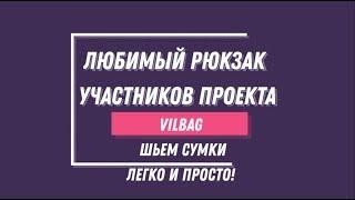 Самый популярный рюкзак среди участников проекта Vilbag шьем сумки Легко и Просто!(, 2018-11-28T11:12:16.000Z)