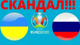 Первый СКАНДАЛ Евро 2020 Затеяли фанаты Украины и атаковали УЕФА Чемпионат Европы по футболу 2020