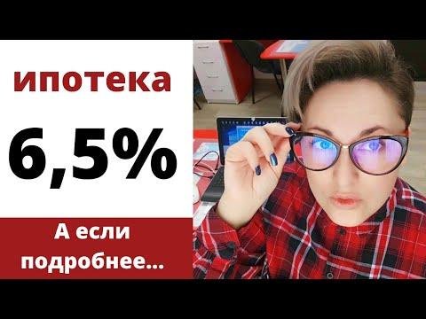Ипотека 6 процентов условия 2020. Сбербанк - ВТБ - Газпромбанк - Россельхозбанк - ставка?