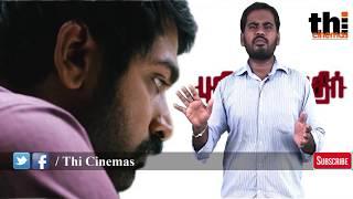 Puriyatha Puthir Movie Review By Dasskarthick | Vijay sethupathi | Gayathrie | Mahima Nambiar