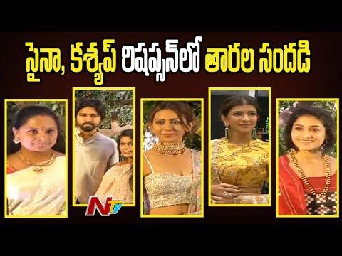 Celebrities at Saina Nehwal and Parupalli Kashyap Wedding Reception | NTV