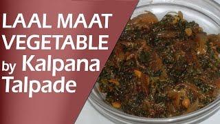 Healthy Laal Maat Vegetable | Leafy Vegetable Recipe