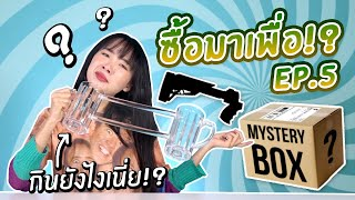 #WhyBuyingIt? EP5: The Promising Mugs for Two!?【ซอฟรีวิว】