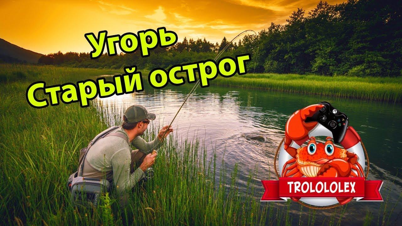 русская рыбалка угорь
