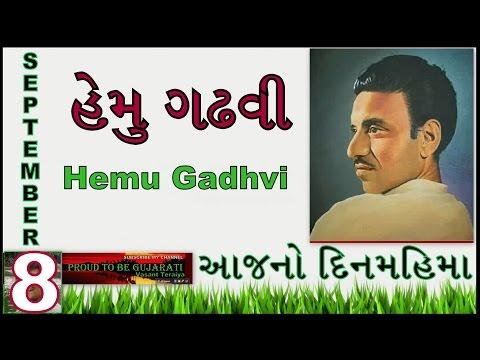 8 September HEMU GADHVIThe legendary singer  L V JOSHIvasant teraiya