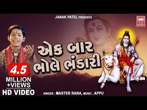 एक बार श्री भोले भंडारी : Ek Bar Shree Bhole Bhandari : Master Rana : Shiv Bhajan : Soormandir