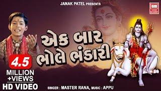 Eakbar Shri Bhole Bhandari