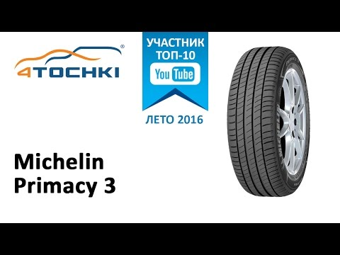 Обзор шины Michelin Primacy 3 на 4 точки. Шины и диски 4точки - Wheels & Tyres 4tochki