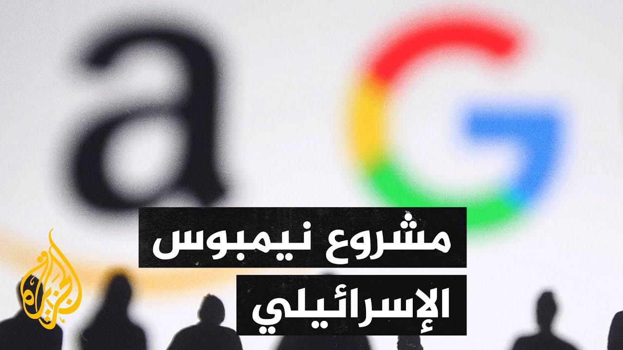اعتراض موظفين في غوغل وأمازون على مشروع نيمبوس الإسرائيلي  - 12:54-2021 / 10 / 15