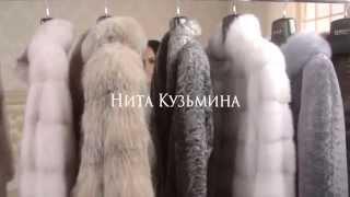 Нита Кузьмина: уроки соблазна