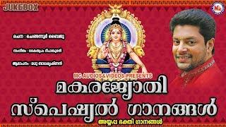 തെരെഞ്ഞെടുത്ത മകരജ്യോതി സ്പെഷ്യൽ ഗാനങ്ങൾ   Hindu Devotional Songs   Ayyappa Songs Malayalam MP3