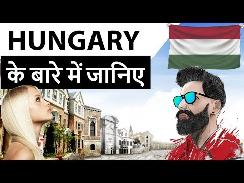 Hungary के बारे में जानिए - Countries of the World Series - Know everything about Hungary