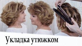 Укладка утюжком на короткие волосы урок №34 / Curling Short Hair