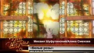 Михаил Шуфутинскии и Алика Смехова Белые Розы 6