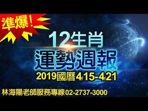 林海陽 準到爆! 十二生肖運勢週報4/15~4/21 20190411