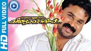 Malayalam Full Movie Malayalamasam Chingam Onninu | Dileep New Malayalam Comedy Movie [HD]