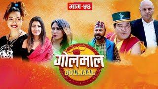 Golmaal Episode - 54 (गोलमाल भाग - ५४) | 05 April 2019 | Nepali Comedy Serial Golmal