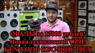 ОВАЛЫ за 13000 рублей! Новая технология ГОРН! KENWOOD KFC-HQR710EX
