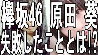 欅坂46 メンバー 原田 葵 失敗したこととは 一体何か!? 欅坂46 公式HP h...