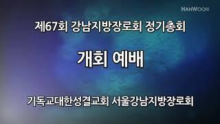 강남지방장로회정기총회 개회예배(20200119)