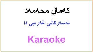 Kurdish Karaoke Kamal Mohamad کهمال محمد ـ لهسهرکانی غهریبی دا