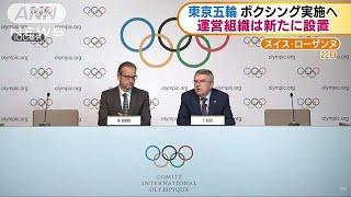 運営組織は来月決定 東京五輪でボクシング実施へ(19/05/23)