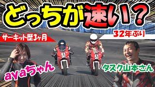 【バイク対決】初心者 VS 昔のバリバリマシン赤ゼッケン経験者 NSF100