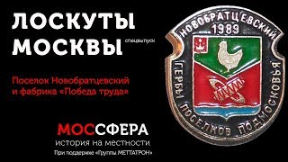 История фабрики Победа Труда
