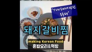 돼지갈비찜 - TVN '수미네 반찬' 응용편 - 盒马鲜生(허마셴셩) Steamed Pork r…