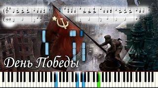 День Победы. Песня. Ноты. #Фортепиано.