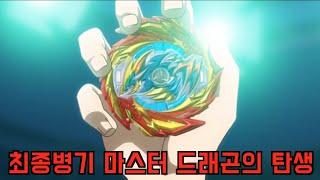 [드럼X델타] 최종병기 마스터 드래곤의 탄생 [진검 마…