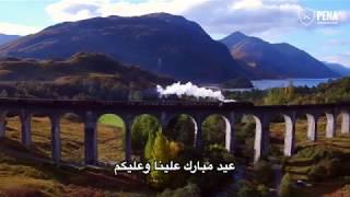 Download Video Taqaballahu Minna Wa Minkum / تقبل الله منا ومنكم MP3 3GP MP4