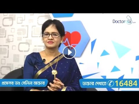 Infertility treatment in Bangla