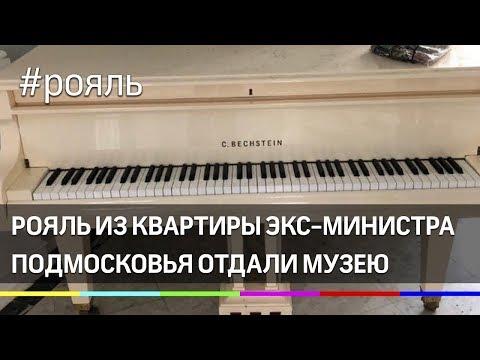 Рояль из квартиры экс-министра Подмосковья Кузнецова отдали музею