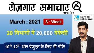रोजगार समाचार : March 2021 3rd Week: Top 15 Govt Jobs - Employment News | Sarkari Job News