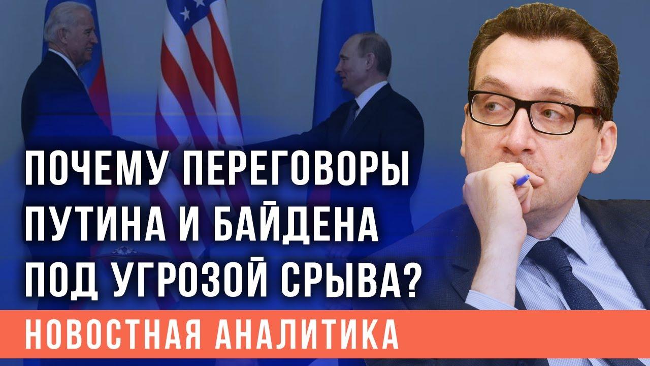 Гущин объяснил, почему переговоры Путина и Байдена под угрозой срыва