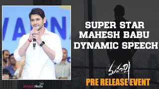 Mahesh Babu Dynamic Speech At #Maharshi Pre Release Event