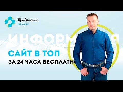 Как попасть в ТОП Гугла и Яндекса, за 24 часа, бесплатно. Инструкция.