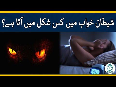 Aaj Islam | Shaitan Khwab Main Kis Shakal Main Ata Hai?| Aaj News | Part 2