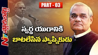 Former PM Atal Bihari Vajpayee Passes Away At Age 93 | The Journey of a Political Icon | SB 03 | NTV